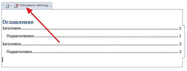 кнопка Обновить таблицу