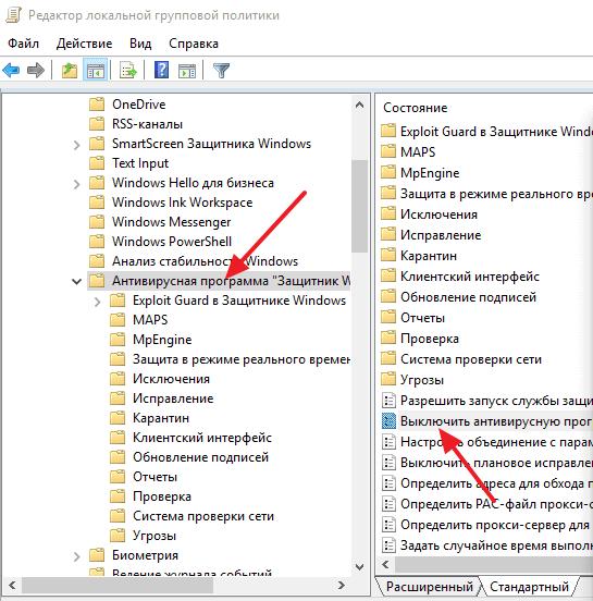 выключаем политики Защитника Windows