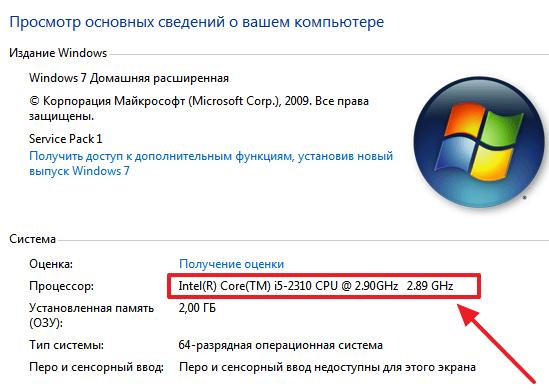название ЦП в окне Сведения о компьютере