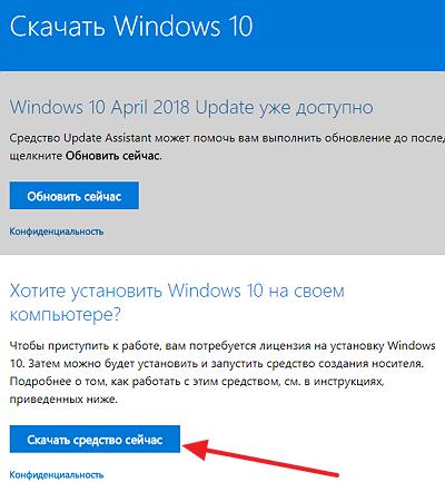 скачивание программы MediaCreationTool с сайта Microsoft