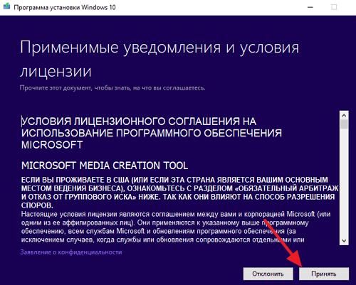 лицензионное соглашение программы MediaCreationTool