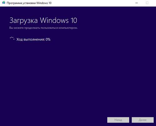 скачивание ISO-файла с Windows 10