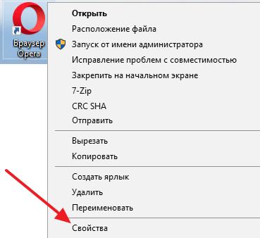 свойства ярлыка браузера