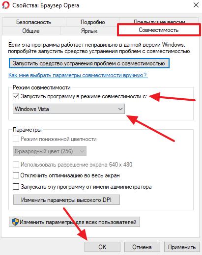 включение совместимости с Windows Vista