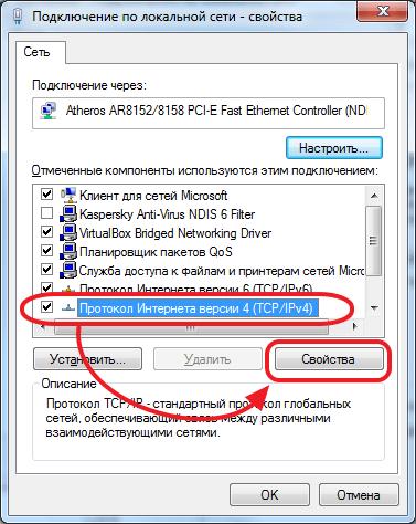 выбираем Протокол Интернета версии 4 и нажимаем на кнопку Свойства