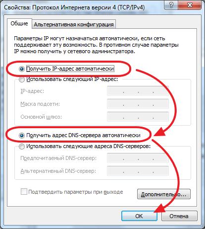 включаем автоматическое получение IP адресов