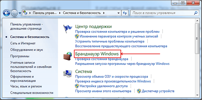 раздел Брандмауэр Windows