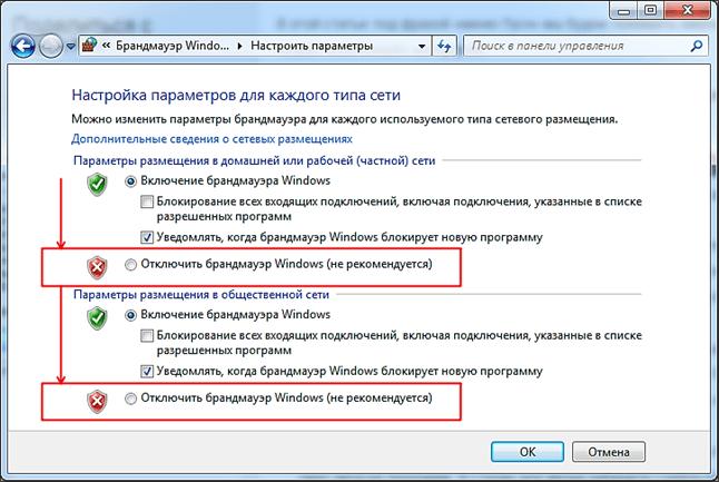 отключаем файрвол Windows 7