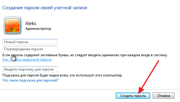 установка пароля в Windows 7