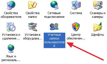 раздел Учетные записи пользователей