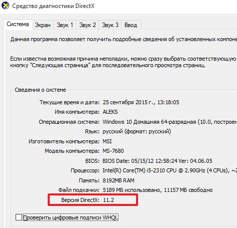 версия установленного DirectX