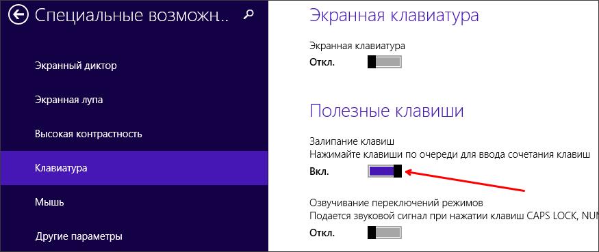 отключение залипания клавиш в Windows 8