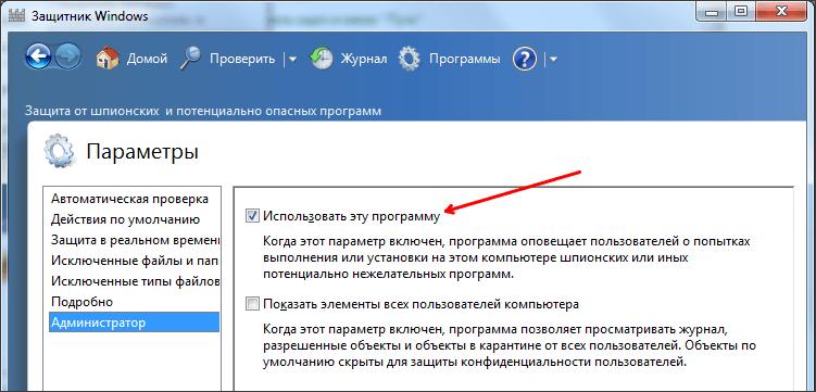 отключаем Защитник Windows