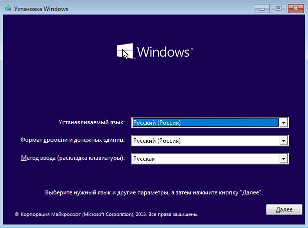 начните установку Windows 10
