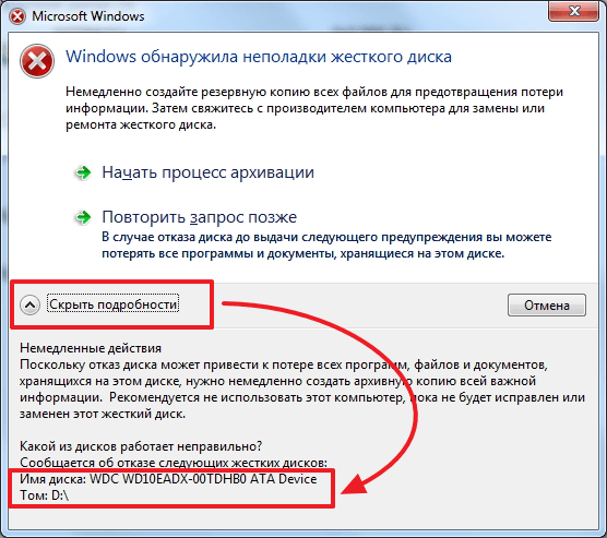 Windows обнаружена неполадка жесткого диска