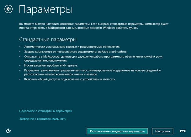 Установка Windows 8: настройка