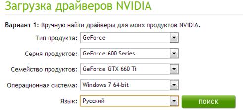 Поиск драйвера для видеокарты от nVidia