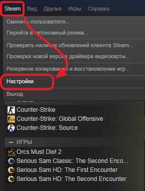 Открываем настройки Steam