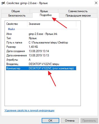 имя компьютера по свойствам ярлыка