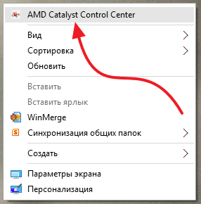 открываем AMD Catalyst Control Center