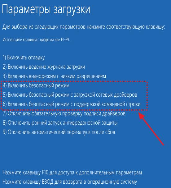запускаем windows 10 в безопасном режиме