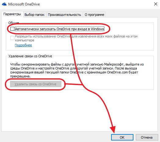 отключение OneDrive