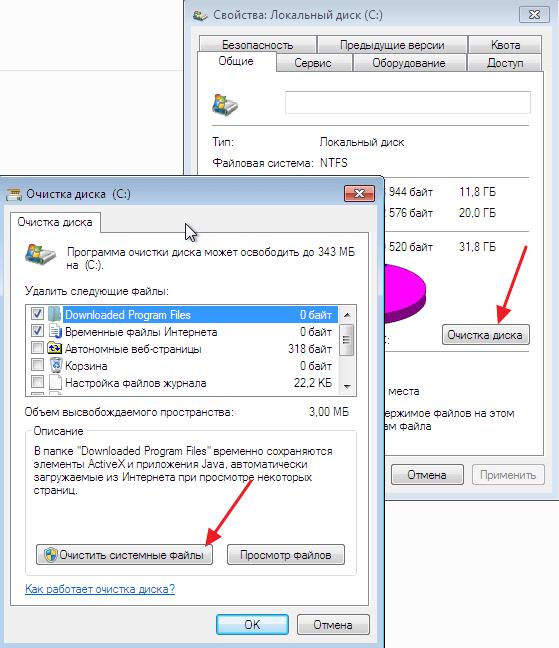 Очистка диска и Очистить системные файлы
