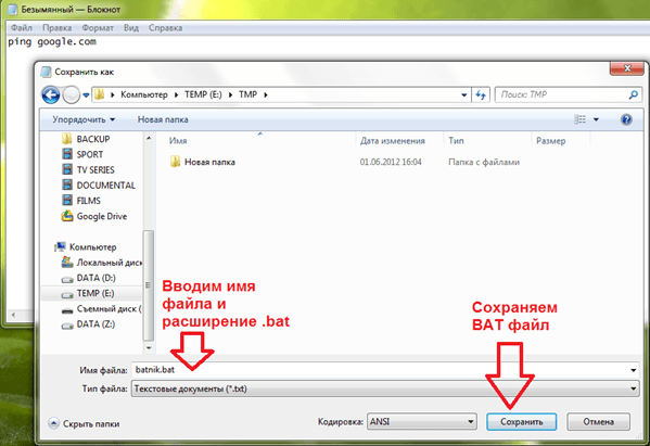 Как создать BAT файл
