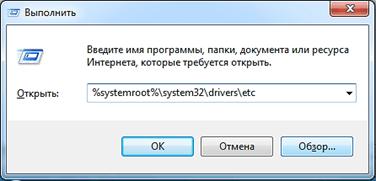 Как найти файл hosts - меню выполнить