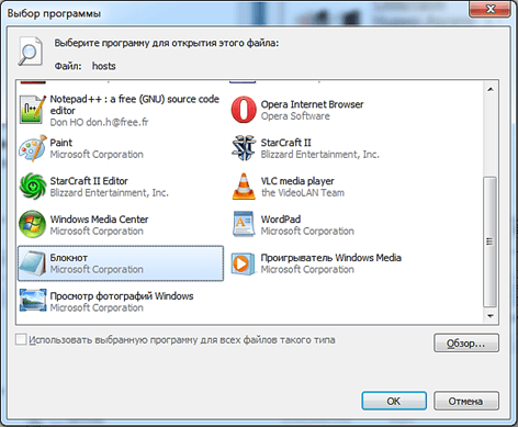 Как найти файл hosts - выбор программы Блокнот