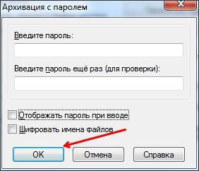 сохраняем введенный пароль