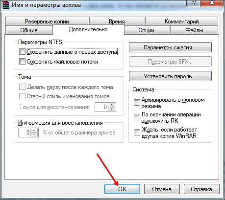 запускаем архивацию файлов