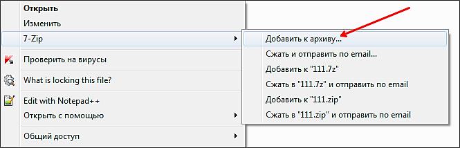 добавляем файлы к архиву