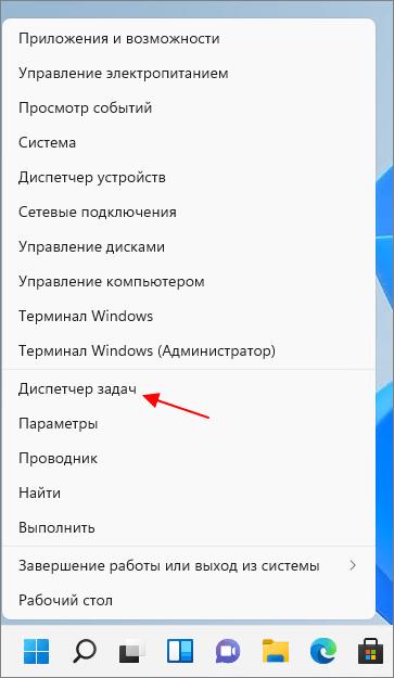 Диспетчер задач в контекстном меню кнопки Пуск
