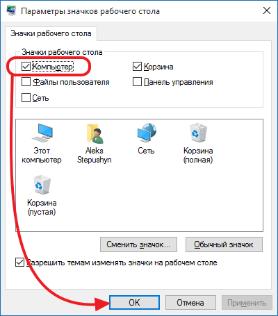 установите галочку напротив пункта Компьютер