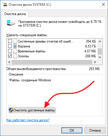 нажимаем на кнопку Очистить системные файлы
