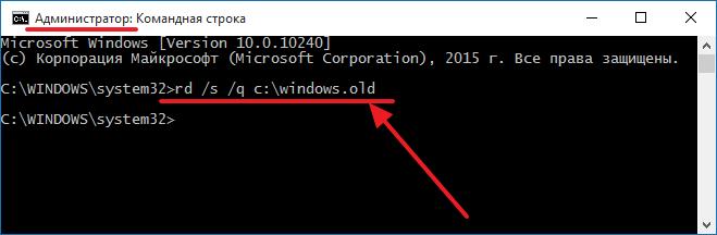 удаление Windows old в командной строке