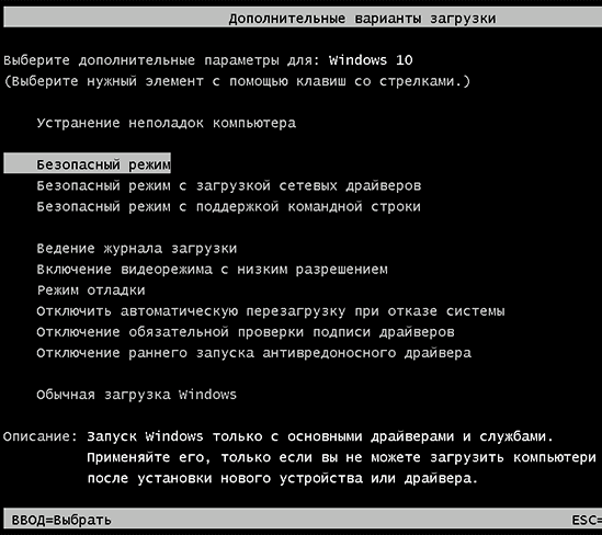 старое загрузочное меню в Windows 10
