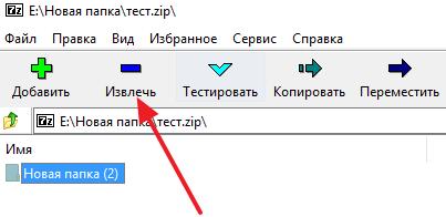 кнопка Извлечь в 7-zip