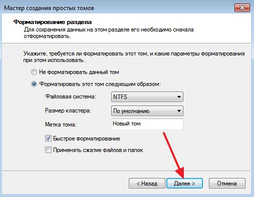 выбор файловой системы и метки тома