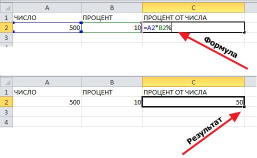 альтернативная формула с адресом ячейки