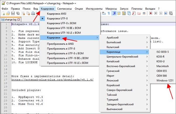 выбрать кодировку в Notepad++