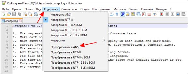 изменить кодировку в Notepad++