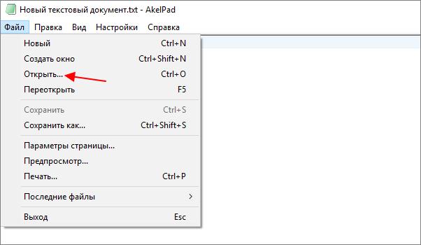 открыть файл в Akelpad