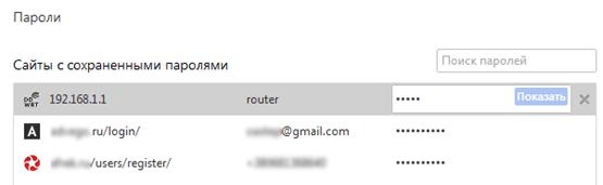 Сохраненные пароли в Chrome