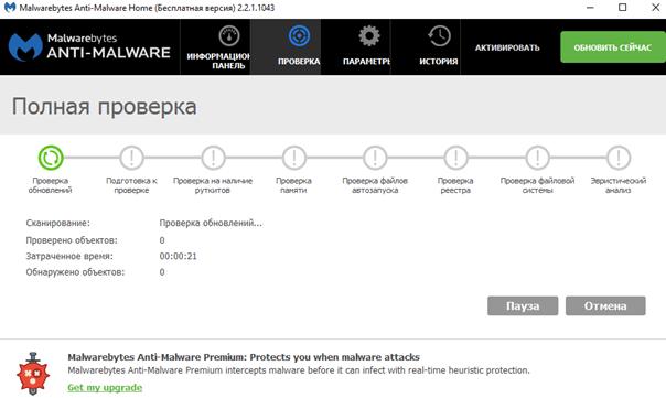 процесс проверки компьютера с помощью Malwarebytes Anti-malware