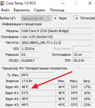 температура процессора в Core Temp