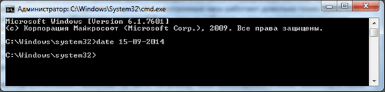 меняем дату в Windows 8 через командную строку