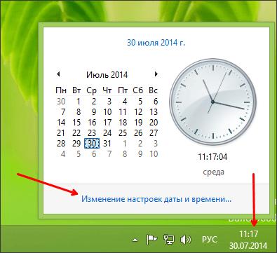 открываем Изменение настройек даты и времени