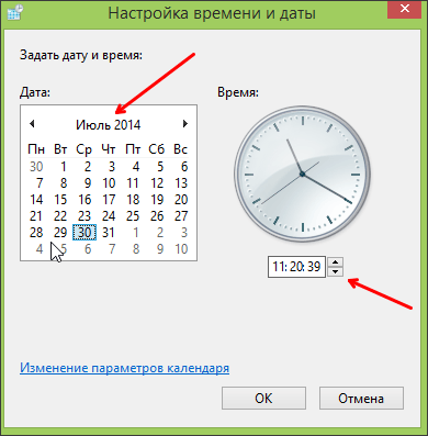 меняем дату в Windows 8
